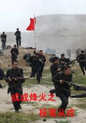 成成烽火之投笔从戎 (2011)