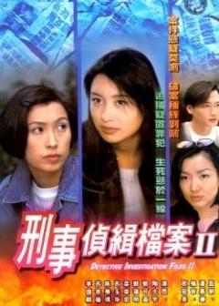 刑事侦缉档案2