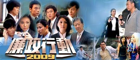 廉政行动2009
