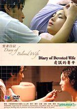 爱妻日记:虔诚的妻子
