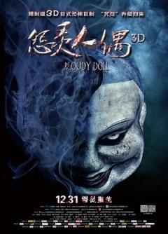 怨灵人偶(2013)