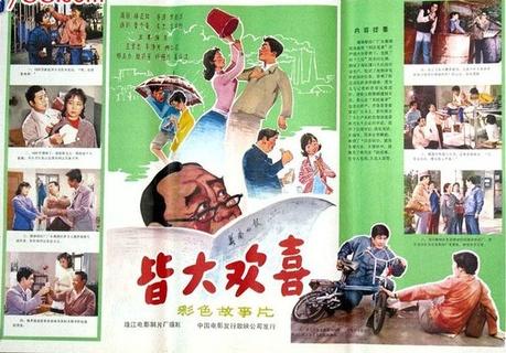 皆大欢喜(2009)