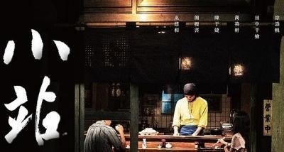 小站(2012)