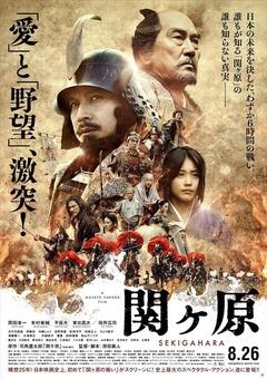 关原之战(2017)