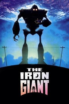 钢铁巨人(1999)