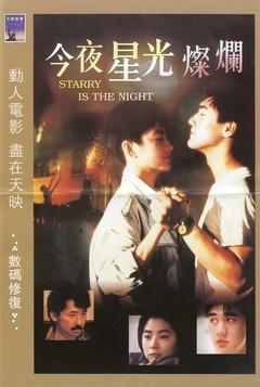 今夜星光灿烂(1988)