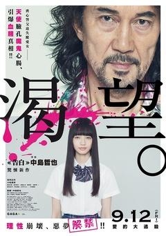 渴望(2014)
