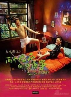 大电影2.0:两个傻瓜的荒唐事