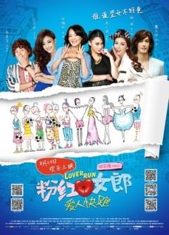 粉红女郎之爱人快跑 (2013)