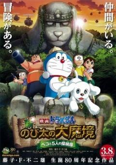 哆啦A梦 新·大雄的大魔境 贝可与5人探险队