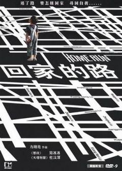 回家的路 香港版