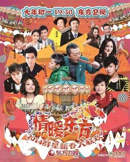 2014东方卫视春节联系晚会