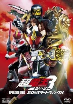 假面骑士×假面骑士×假面骑士 THE MOVIE 超电王三部曲 EPISODE RED 零诺斯篇