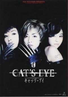 猫眼三姐妹