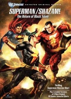 DC展台:超人与沙赞之黑亚当归来