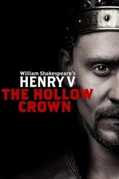 虚妄之冠之亨利五世