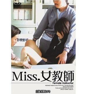 Miss女教師