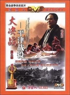 大决战3:平津战役