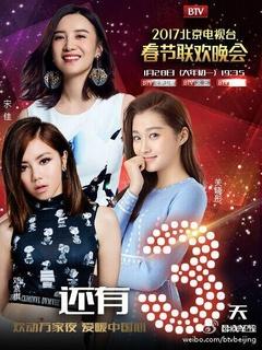 2017年北京电视台春节联欢晚会