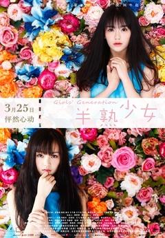 半熟少女(2016)