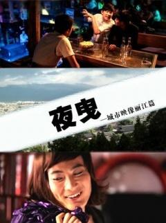 城市映像-丽江篇《夜曳》