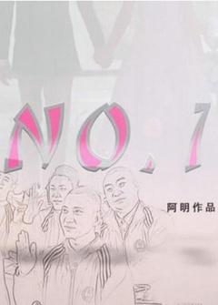 no1(2015)
