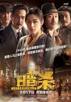 暗杀(2015)