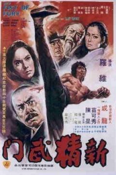 新精武门 (1976)