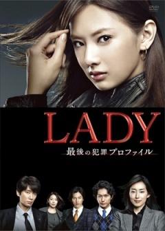 LADY~最后的犯罪心理分析官~