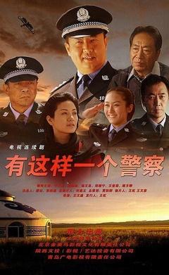 神警郝万忠(2014)