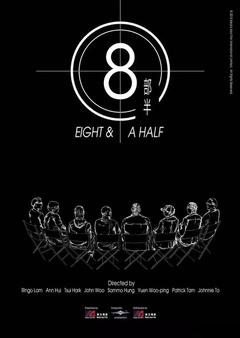 八部半(2016)