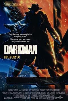 变形黑侠(1990)