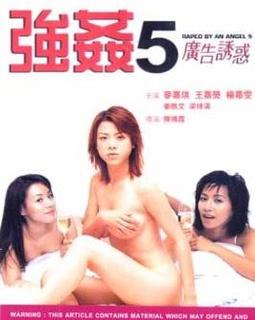 强奸5:广告诱惑