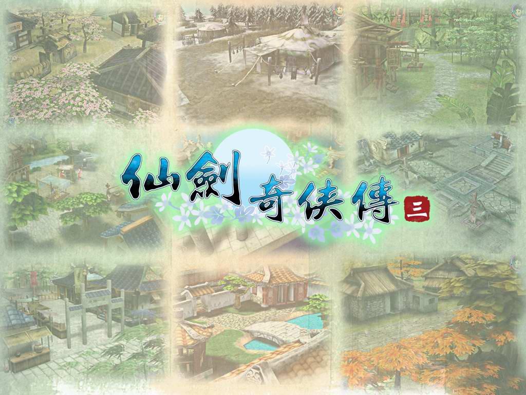 仙剑奇侠传3 中文版9.