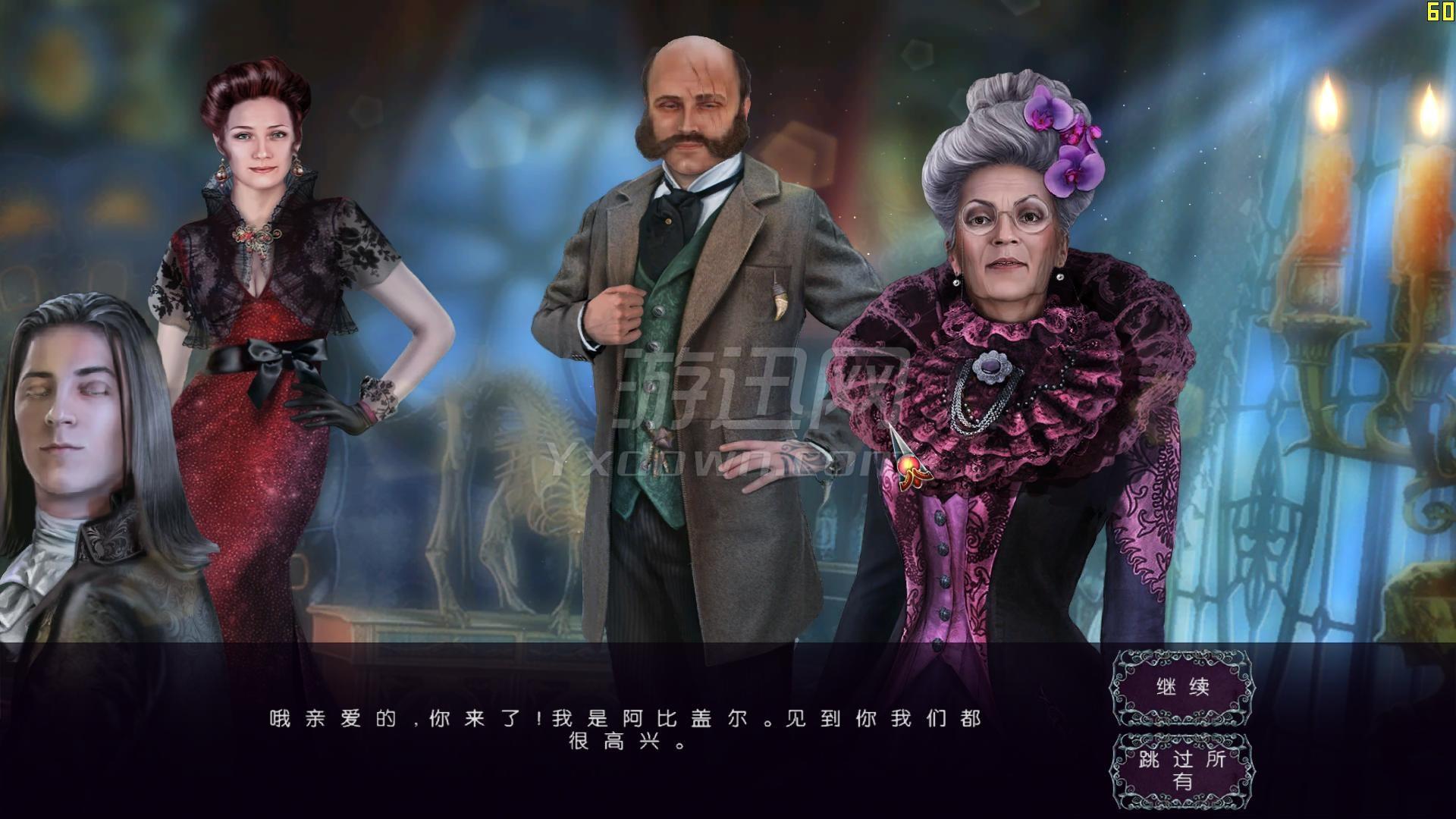 幻象5:面具背后 中文版相关图片