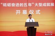 """""""砥砺奋进的五年""""大型成就展在北京开幕 刘云山出席开幕式并讲话"""