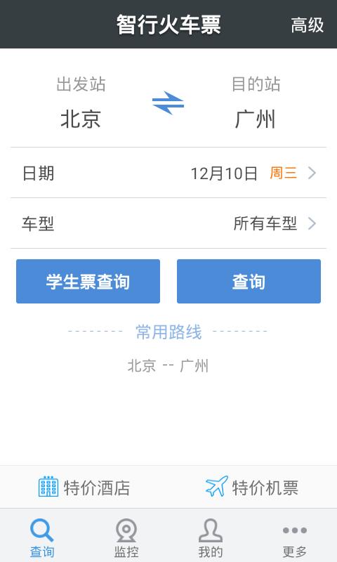 智行火车票-12306购票
