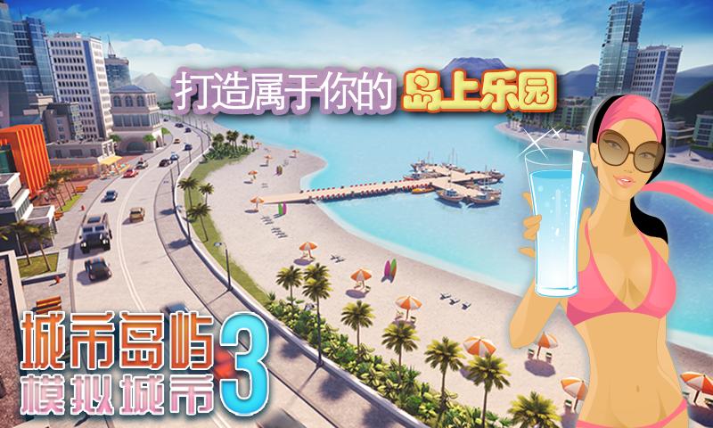 城市岛屿3:模拟城市