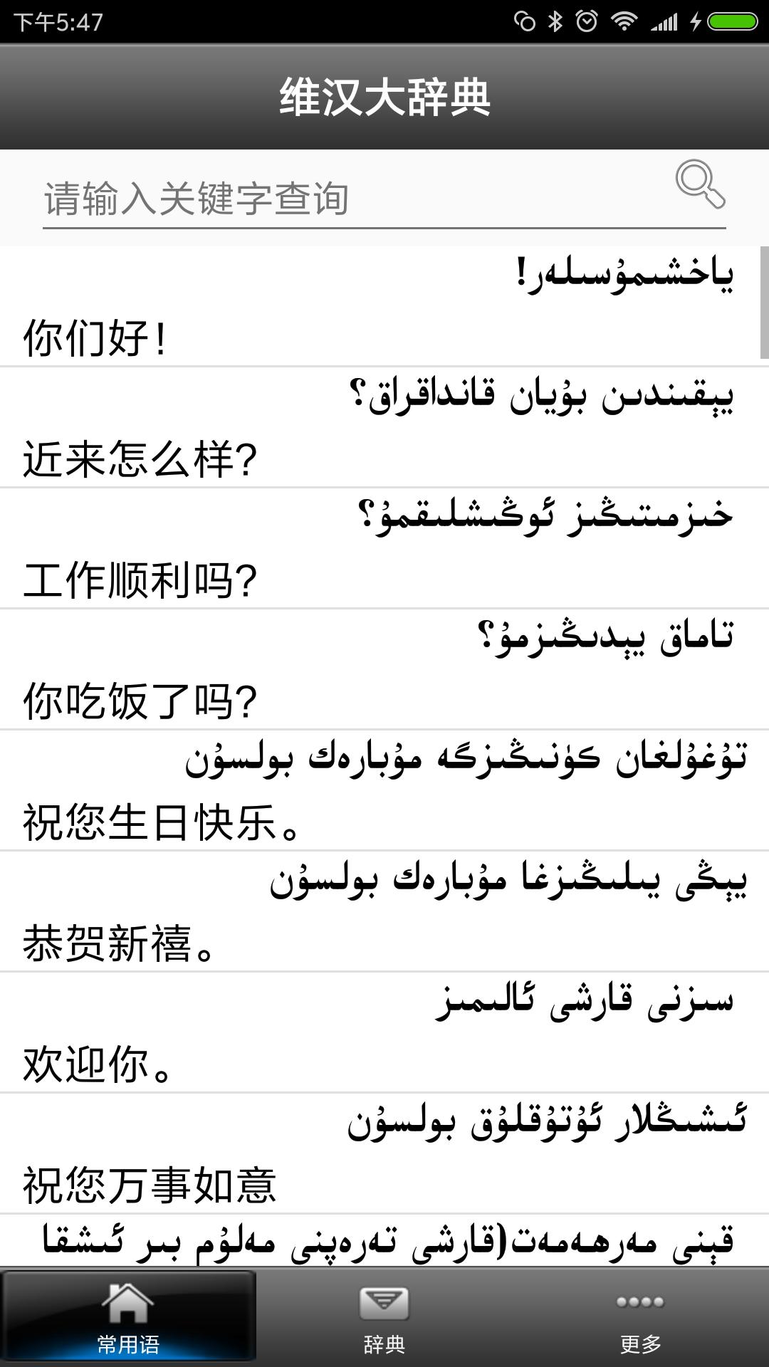 维汉大辞典