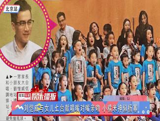 刘恺威与女儿上台献唱嘴对嘴亲吻 小糯米神似杨幂