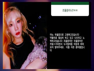 30岁韩国女星泰妍自曝患抑郁症:努力接受药物治疗 过得不好
