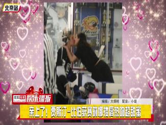 亲上了!贾斯汀 比伯获赛琳娜搂肩热吻超甜蜜
