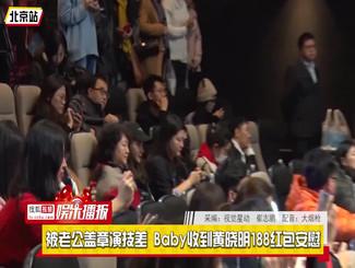 被老公盖章演技差 Baby收到黄晓明188红包安慰