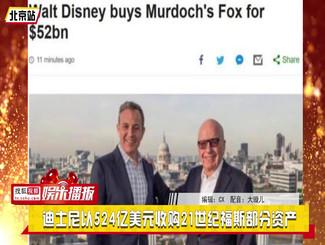 迪士尼以524亿美元收购21世纪福斯部分资产