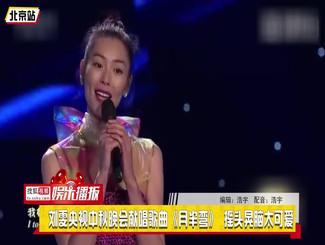 刘雯央视中秋晚会献唱歌曲《月半弯》 摇头晃脑太可爱