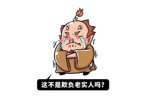 神魔史上最悲剧角色,惨遭三界连环诈骗!