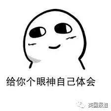 是中文表情包吧!图片