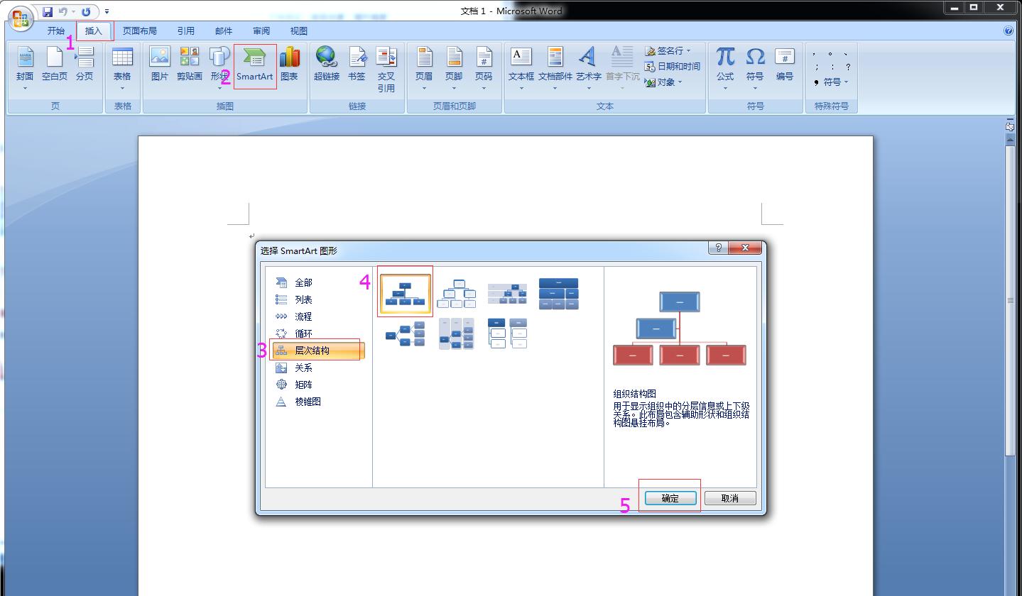 word绘制组织结构图v电脑的适合电脑苹果图片
