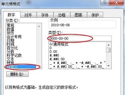 excel表格如何转换日期格式