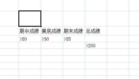 Excel如何使用高级筛选